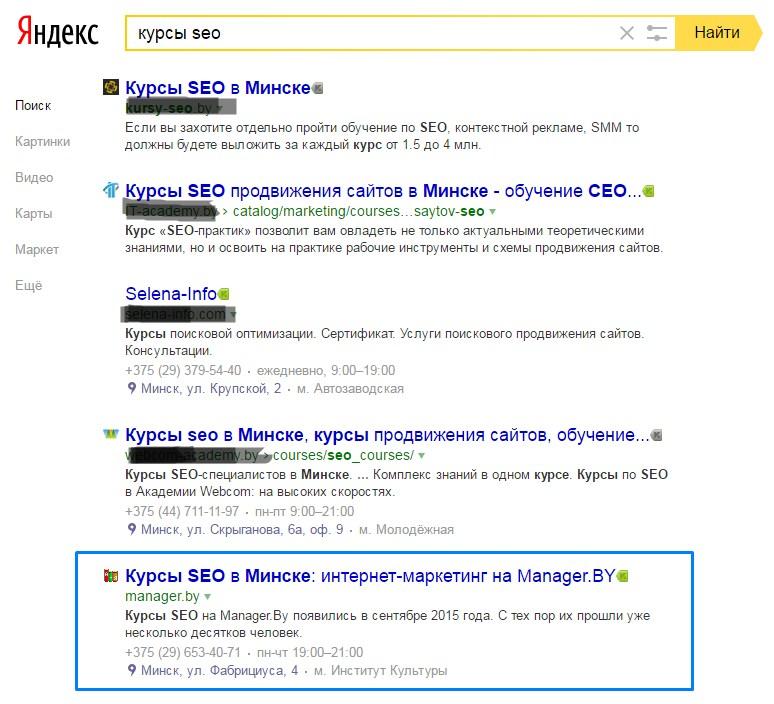Сайт Manager.By на 5 месте по запросу курсы seo в Яндексе